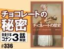 #336 岡田斗司夫ゼミ チョコレートの秘密&コナン#3「はじめての仲間」+放課後放送(4.64)
