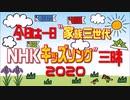 NHKキッズソング三昧 2020 カオスタイム