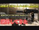 """[CoD WARZONE]謎解きしてバンカー11に行って隠し設計図""""MUD DRAUBER""""をゲットしてきたよ!"""