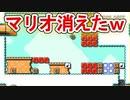 【スーパーマリオメーカー2】マリオが画面に映らないんだがw 【世界のコース実況プレイ】