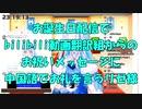 お誕生日配信企画で投稿されたbilibili動画翻訳組の動画に中国語でお礼を言うリゼ皇女