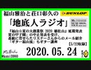 福山雅治と荘口彰久の「地底人ラジオ」  2020.05.24