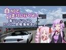 【ゆかりついなちゃん車載】白いNDで走りに行くぞ!【海沿いドライブR160~島尾海岸編】