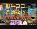 桐生ココこばなし【2020/05/24】