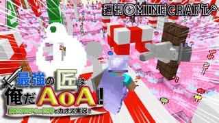 【週刊Minecraft】最強の匠は俺だAoA!異世界RPGの世界でカオス実況!#24【4人実況】