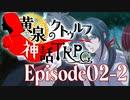 黄泉のクトゥルフ神話TRPG【ep02】黒から赤へ2