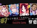 ピーターの反応 【かぐや様は告らせたい】2期 7話 Kaguya-sama ss 2 ep 7 アニメリアクション