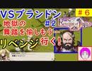 【ROJ_06】 リベンジオブジャスティス やってく part.6 ( リベンジ・オブ・ブランドン ) 初見プレイ 【 リベンジ・オブ・ジャスティス 】【 Revenge of Justice 】