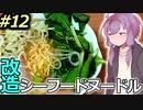 技科大生ゆかりんキッチン#12-感動回?改造シーフードヌードル-【Voiceroidキッチン】