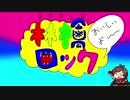 林檎ロック(あっぽう ロック)