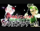 【実況】マリオ&ソニックAT東京2020オリンピック~さらばブラザー!!~