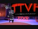 VtuberとVR配信者の違い - 何これ #TTVR 第6回 in #clusterVR