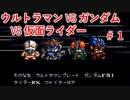 ウルトラマン VS ガンダム VS 仮面ライダー Part 1
