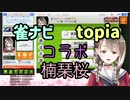 【楠栞桜×雀ナビ×topia】いつの間にか『プロ』になっていた楠栞桜【切り抜き】