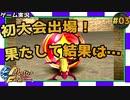 ≪モンスターファーム≫初大会出場!果たして結果は… Part.03