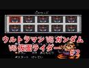 ウルトラマン VS ガンダム VS 仮面ライダー Part 2