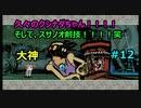 久々のクシナダちゃん!そして、スサノオ剣技!!笑【大神絶景版】#12