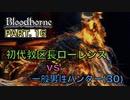 【ブラッドボーン】『初代教区長ローレンス』vs 一般男性(30)。PART.16【Bloodborne】