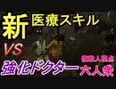 【Dead by Daylight】新スキルVS強化ドクター【Nisan・お奉行・おおはし】Part20