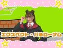 魔法笑女マジカル☆うっちー#75 出演:内田彩、ポノン【期間限定会員見放題】