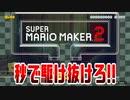 【実況】スーパーマリオメーカー2~秒で駆け抜けろ!!~