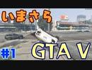 【GTA5実況】今更GTA5初プレイなやついるの?【Part 1】
