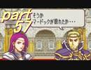 【ゆっくり】FE封印縛りプレイ幸運の剣 part57【実況】