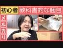 【メルカリ初心者向け】教科書的な梱包方法