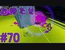 【実況】スプラトゥーンをチョコる part70 横スマ連打編