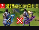 これで敵もワンパン!!「ポンプショットガン × ハープーンガン」の確定コンボ!!【フォートナイト/Fortnite】