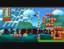 【スーパーマリオメーカー2 】ゴール手前でタイムアップ!?いそげスピードラン!
