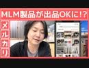 メルカリ MLM製品・ネットワークビジネス製品が出品可能に!?
