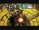 [FF14]坦々と実況プレイ Part599