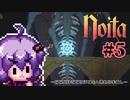 【noita】(第十八死~第三十二死)ビビればビビるほど先へ進める率高し【VOICEROID実況】
