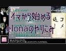 【elona】イマから始めるelonaのやりこみ part7.5【oomEX】