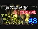 【Demon's souls】下手なりにゆる~く縛るデモンズソウルpart3【字幕実況】
