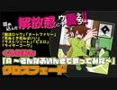 2020年6月5日発売!!【A~そんなふいんきで歌ってみた~】クロスフェード!!!!