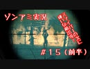 【NWTR実況】ゾンビアーミートリロジー#15(前半)
