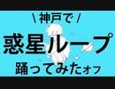【神戸で】惑星ループ【踊ってみた】オフver.