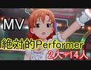 【ミリシタ(2+14人)】絶対的Performer(MV)
