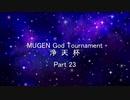 MUGEN God Tournament 浄天杯 Part23