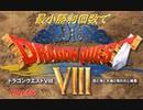 【DQ8】 最小勝利クリア 【制限プレイ】 Part5