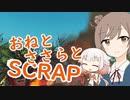 【ScrapMechanic】おねとささらとすくらっぷ【CeVIO実況】