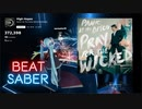 【Beat saber】High Hopes -Expert plus-