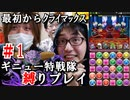 【#1】パズドラギニュー特戦隊縛りプレイ 2014.11.24