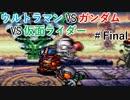 ウルトラマン VS ガンダム VS 仮面ライダー Part Final