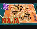フクハナのボードゲーム紹介 No.450『NAJA』