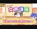 【実演】女声講座劇場【アニメ高音ナチュラル低音】