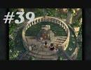【20周年】FF9実況プレイ #39
