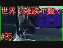 【DEATH STRANDING】配達とたまに雑談 #35【初見実況】